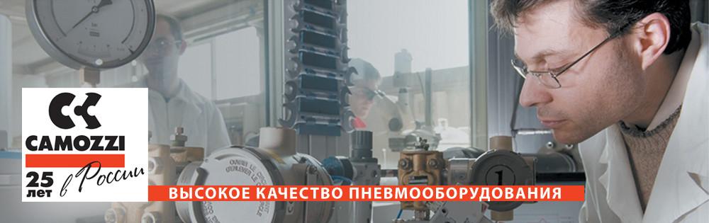 Камоцци Пневматика, ООО