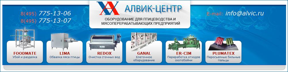 АЛВИК-Центр, ООО