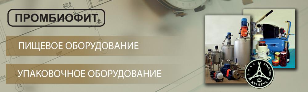 ПРОМБИОФИТ, ИТП, ООО