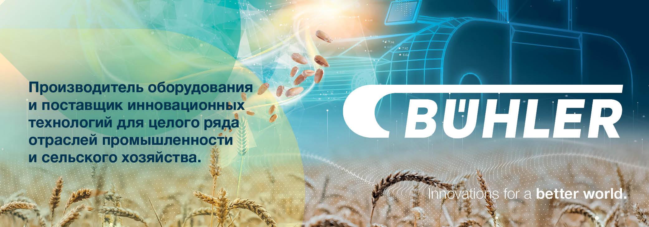 БЮЛЕР АГ, Московское представительство фирмы