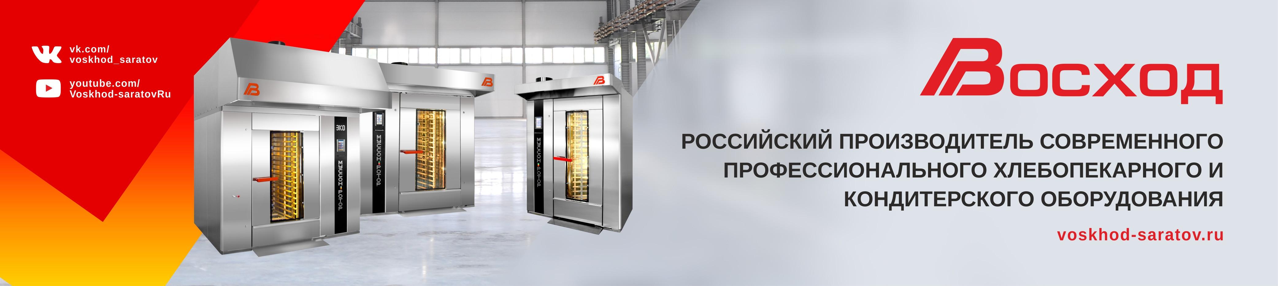 ВОСХОД, Фирма, НПП, ЗАО