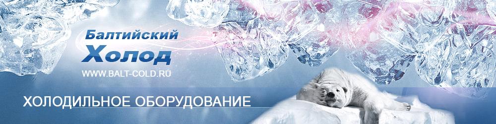 БАЛТИЙСКИЙ ХОЛОД, Производственно-монтажная фирма, ООО