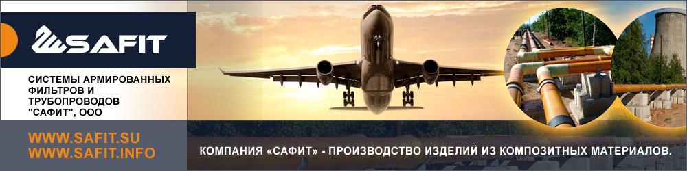 """Системы армированных фильтров и трубопроводов """"САФИТ"""", ООО"""