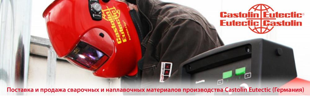 Messer Eutectic Castolin Мессер Эвтектик Кастолин, ООО