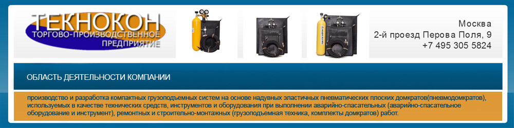 ТЕКНОКОН, ТПП, ООО