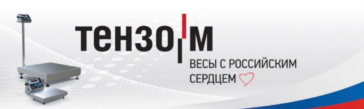 ТЕНЗО-М, Весоизмерительная Компания, АО