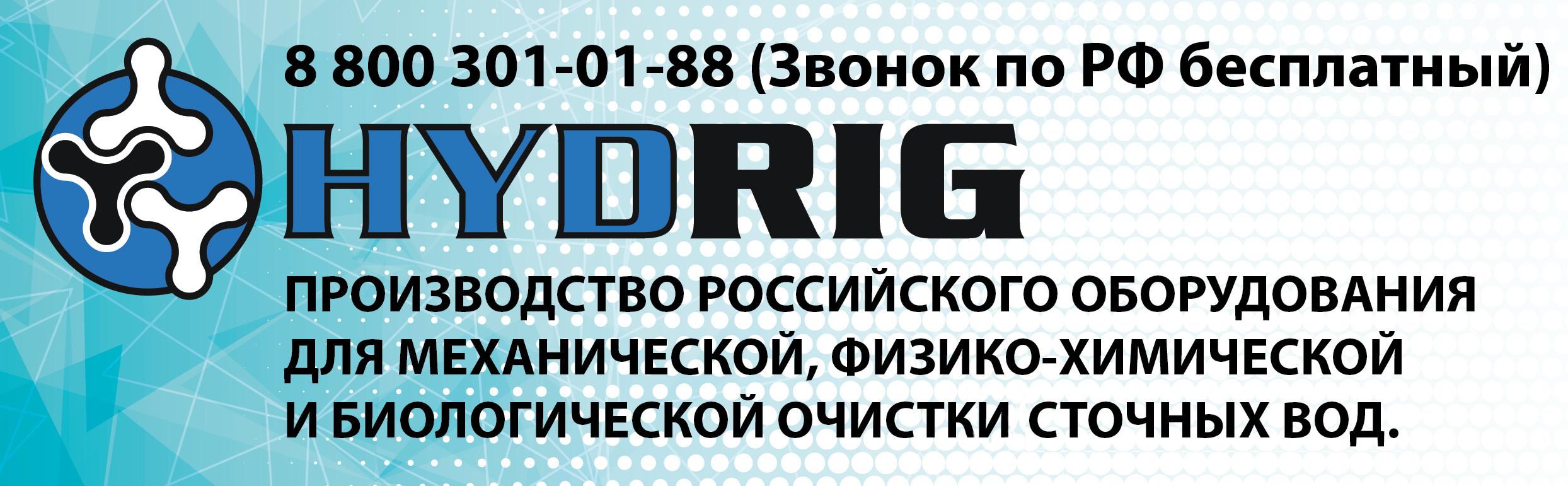 "ООО ""НПП ""ГИДРИКС"""