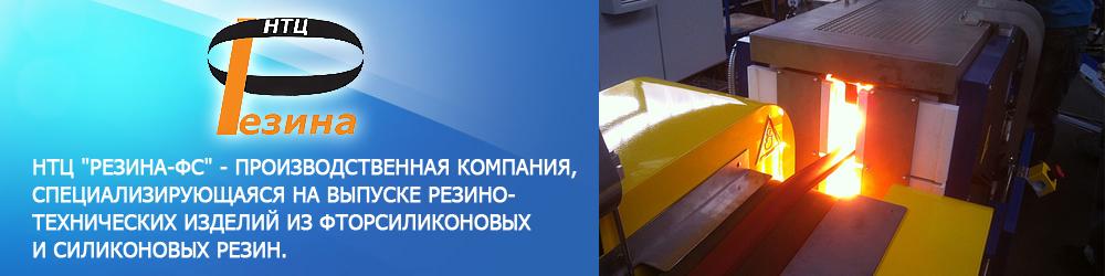 """НТЦ """"Резина-ФС"""""""