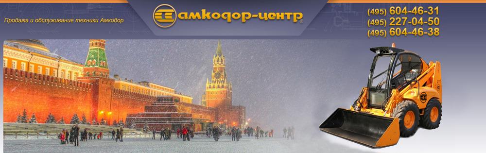 Амкодор-Центр, ООО