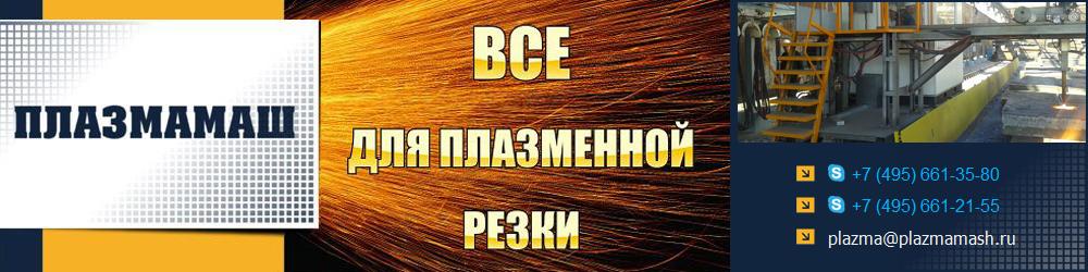 Плазмамаш, ООО
