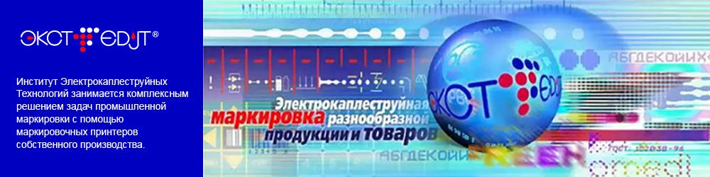 ИНСТИТУТ ЭЛЕКТРОКАПЛЕСТРУЙНЫХ ТЕХНОЛОГИЙ, ЗАО