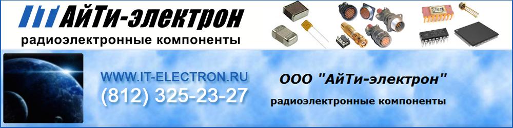 АЙТИ - ЭЛЕКТРОН, ООО