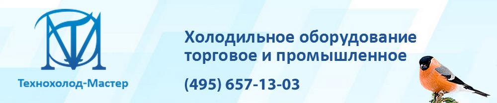 ТД ТЕХНОХОЛОД-МАСТЕР, ООО