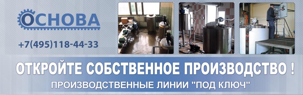 ОСНОВА, ООО
