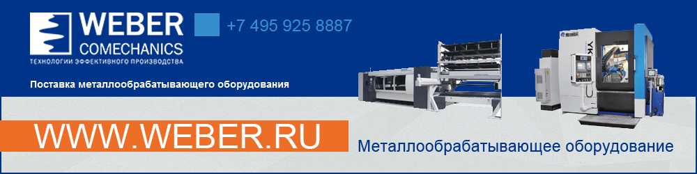 Вебер Комеханикс, ООО