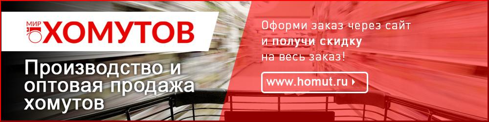 Мир хомутов, ООО