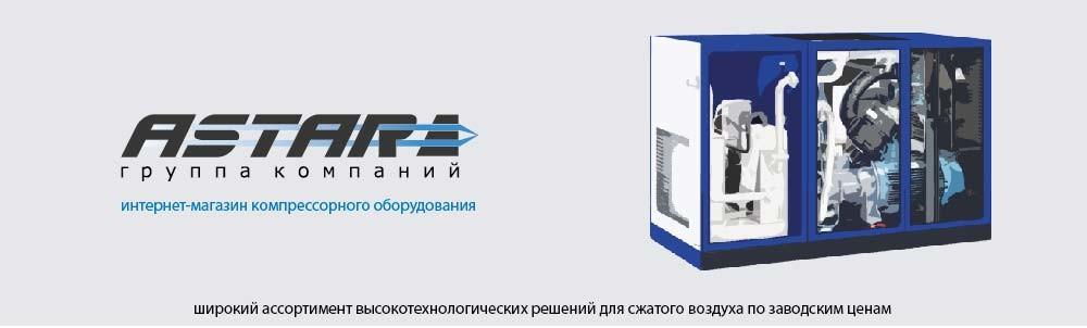 Астар, ООО