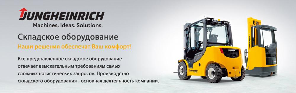 ЮНГХАЙНРИХ подъемно-погрузочная техника, ООО / Jungheinrich Lift Truck
