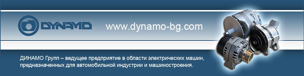Динамо Групп, ООО