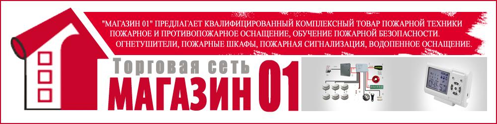 Магазин 01, Торговая сеть, ООО