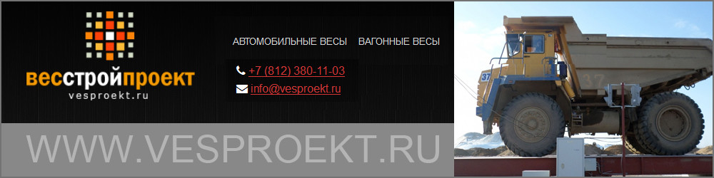 ВЕССТРОЙПРОЕКТ, ООО