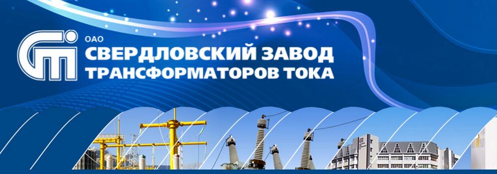 Свердловский завод трансформаторов тока, ОАО