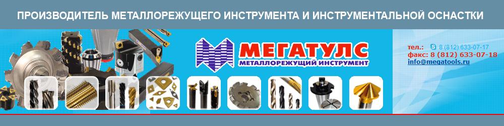 КОМПАНИЯ МЕГАТУЛС, ООО