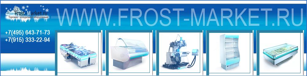 Frost-Market.ru