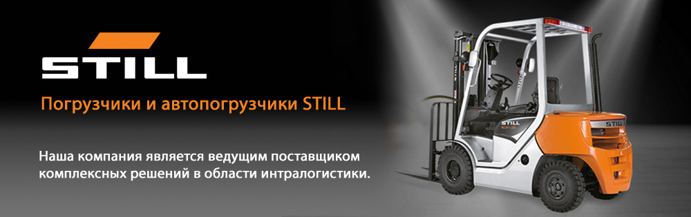 STILL, ШТИЛЛ Форклифттракс, ООО