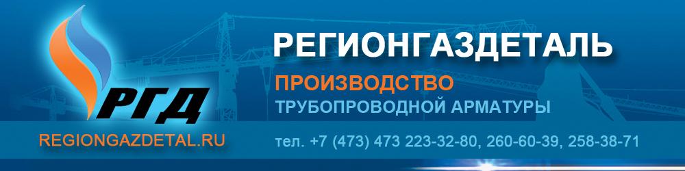 РЕГИОНГАЗДЕТАЛЬ ПП, ООО