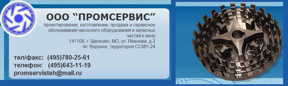 Промсервис, ООО