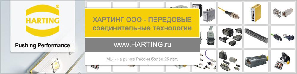 ХАРТИНГ, ООО