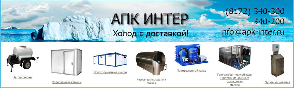 АПК Интер, ООО
