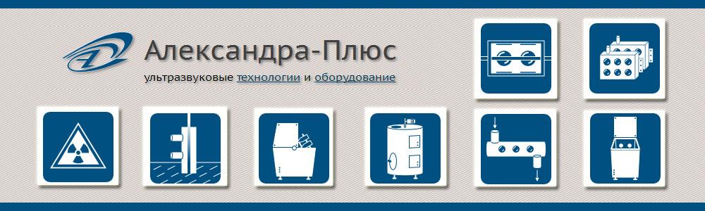 Александра-Плюс, ООО