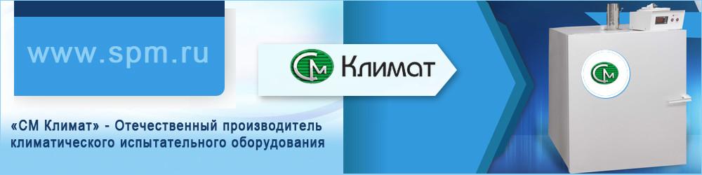 СМ Климат, ООО