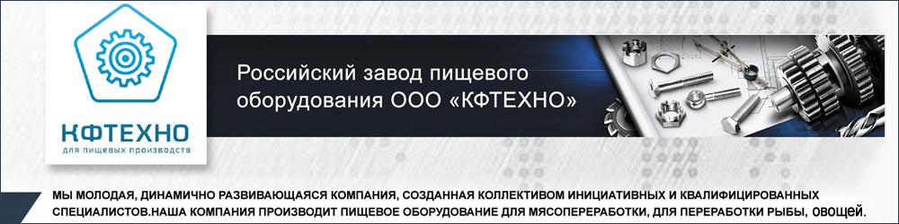 Обнинский завод пищевого оборудования КФТЕХНО, ООО