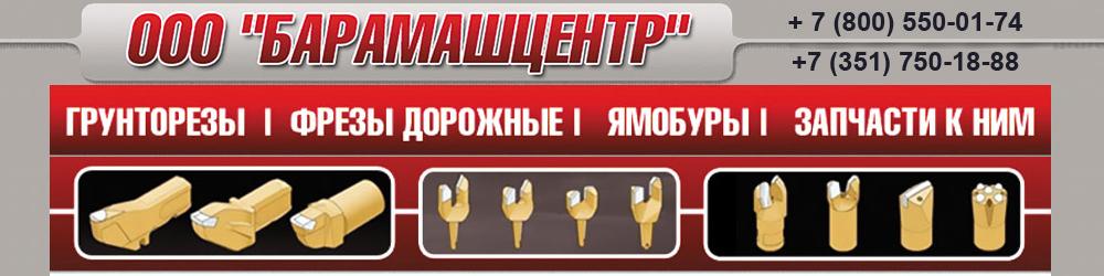 БараМашЦентр, ООО
