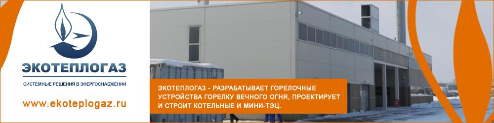 ЭКОТЕПЛОГАЗ, ЗАО