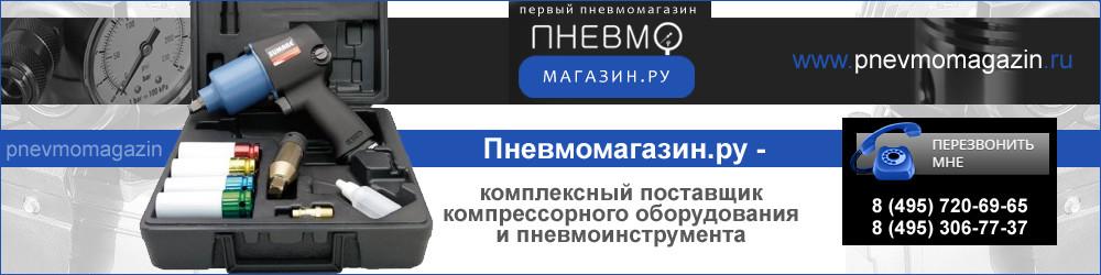 Пневмомагазин.ру