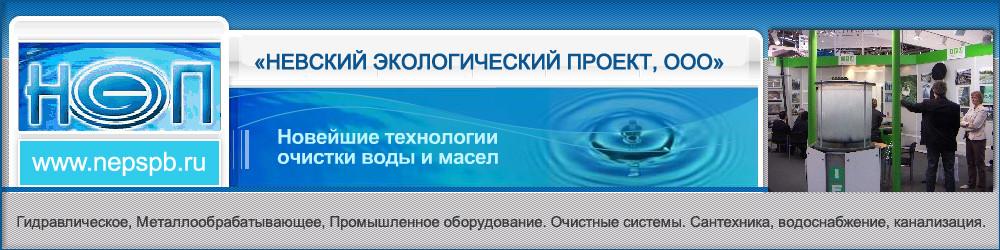 НЕВСКИЙ ЭКОЛОГИЧЕСКИЙ ПРОЕКТ, ООО