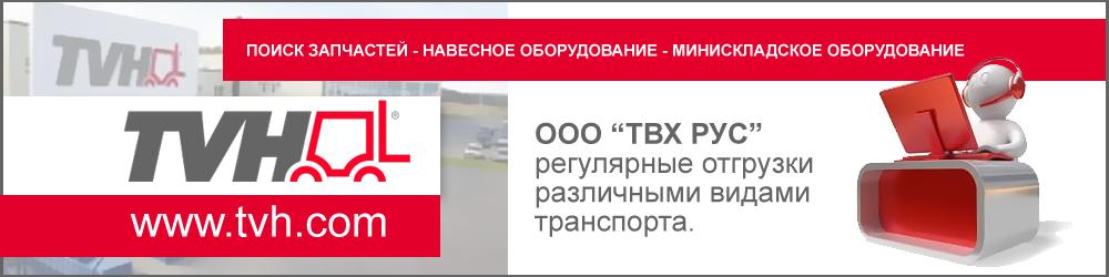 ТВХ РУС, ООО