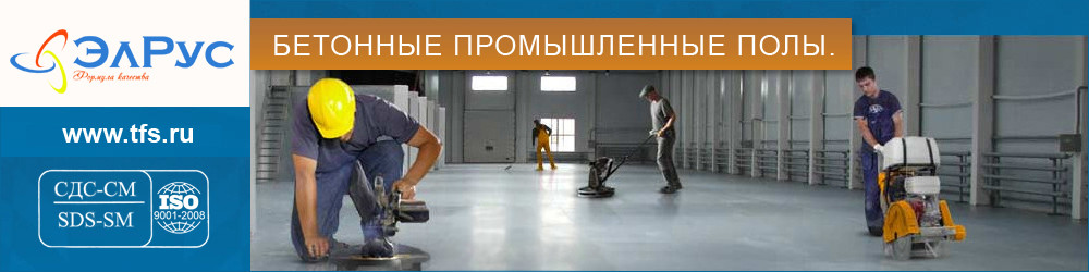ЭлРус, ООО