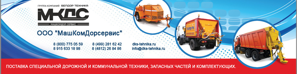 МашКомДорсервис, ООО
