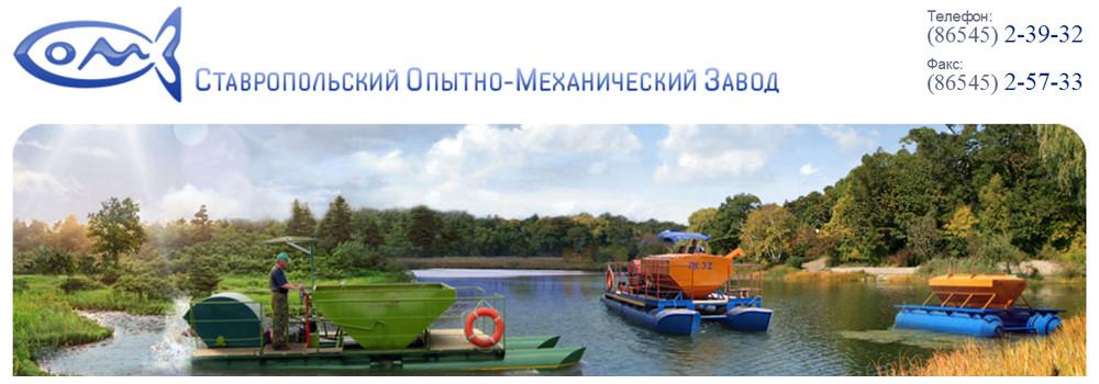 Ставропольский опытно-механический завод, АО