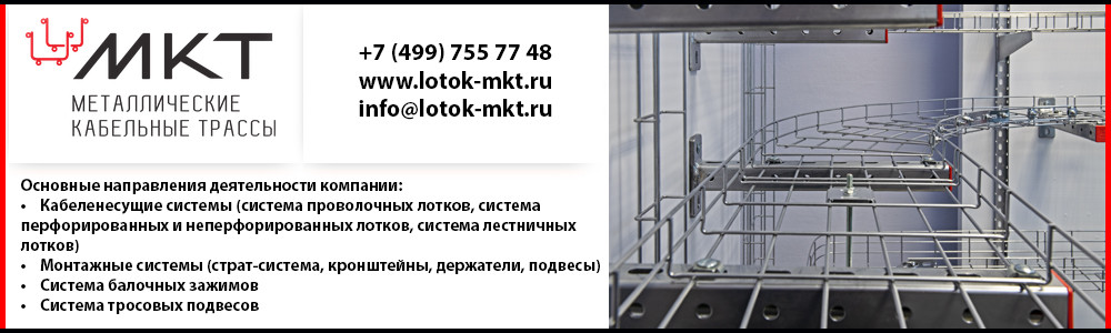Металлические Кабельные Трассы, ООО