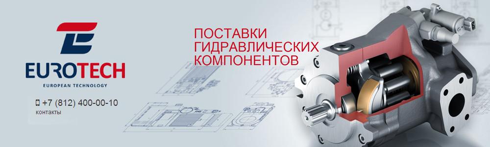 Евротек, ООО