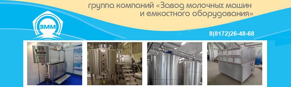 Завод Молочных Машин, ООО