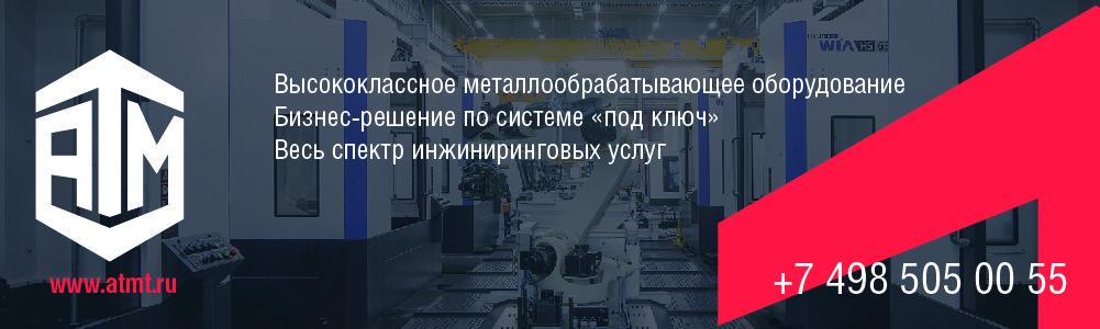 АТМ ГРУПП, ООО
