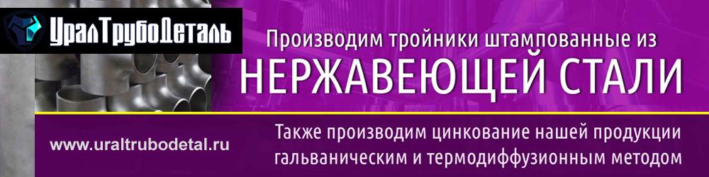 УралТрубоДеталь, ООО