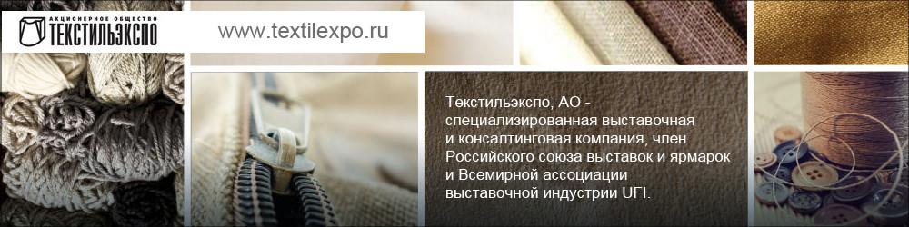 Текстильэкспо, АО